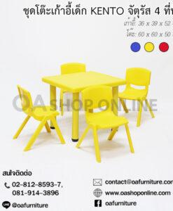 ชุดโต๊ะเก้าอี้พลาสติกเด็ก KENTO 4 ที่นั่ง