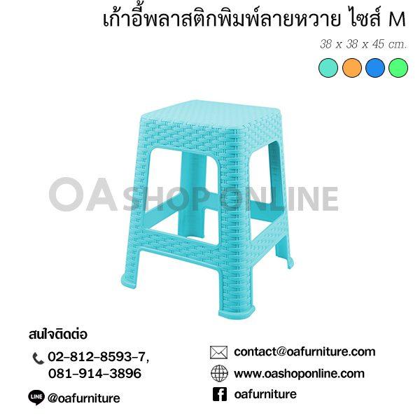 เก้าอี้พลาสติกลายหวาย ไซส์ M