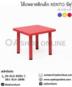 โต๊ะพลาสติกเด็ก KENTO จัตุรัส