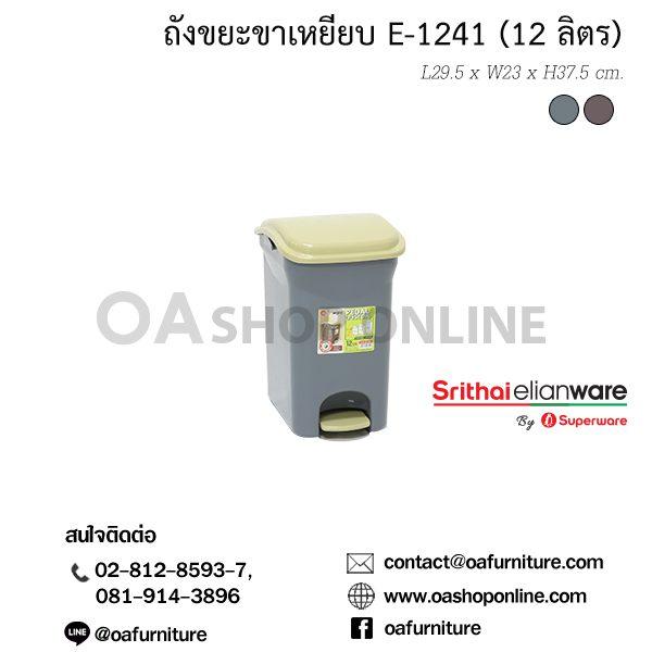 ถังขยะพลาสติก ขาเหยียบ E-1241 (12 ลิตร)