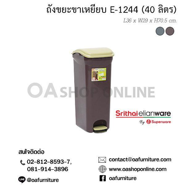 ถังขยะพลาสติก ขาเหยียบ E-1244 (40 ลิตร)