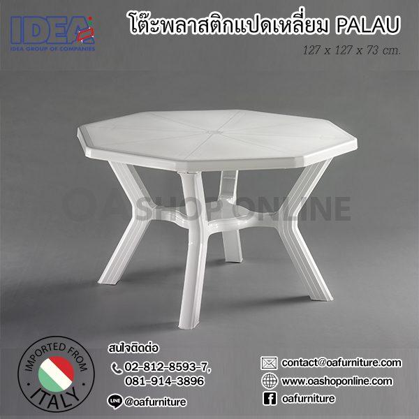 โต๊ะพลาสติกปาเลา Palau
