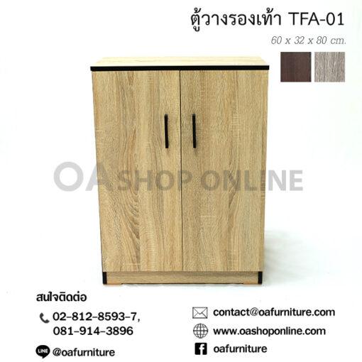 ตู้วางรองเท้า TFA-01